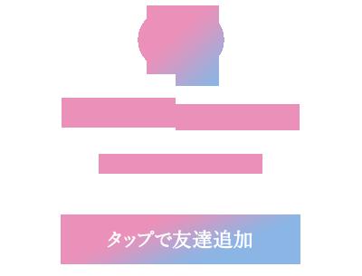 LINEで求人お問い合わせ