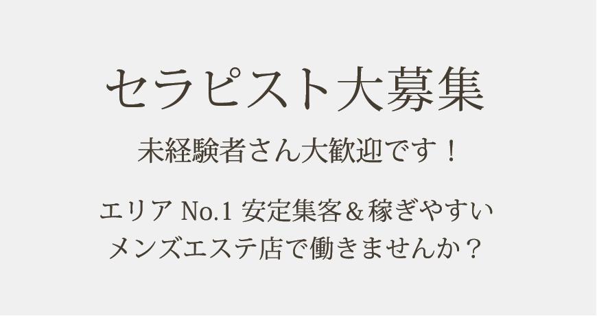 福岡・博多のメンズエステ【リペール】セラピスト求人