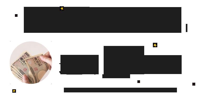 採用者全員にお祝い金プレゼント!